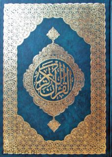АРАБСКИЙ КОРАН (На арабском языке)