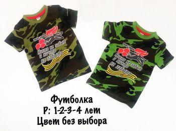 Футболка миллитари BONU 1-4 лет №BT015W