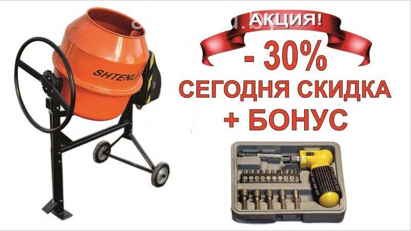 Бетоносмеситель SHTENLI PRO 130 литров. 1 кВт
