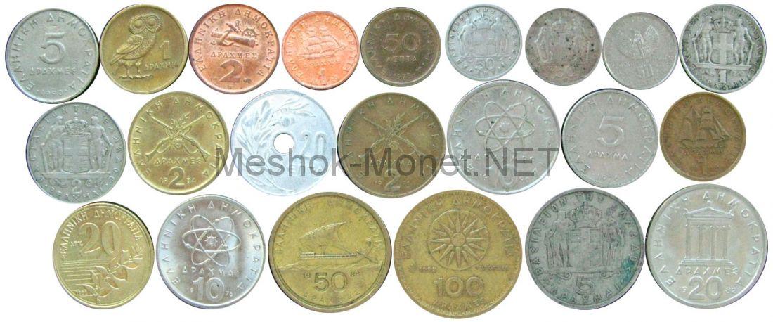 Набор монет Греции (22 монеты)
