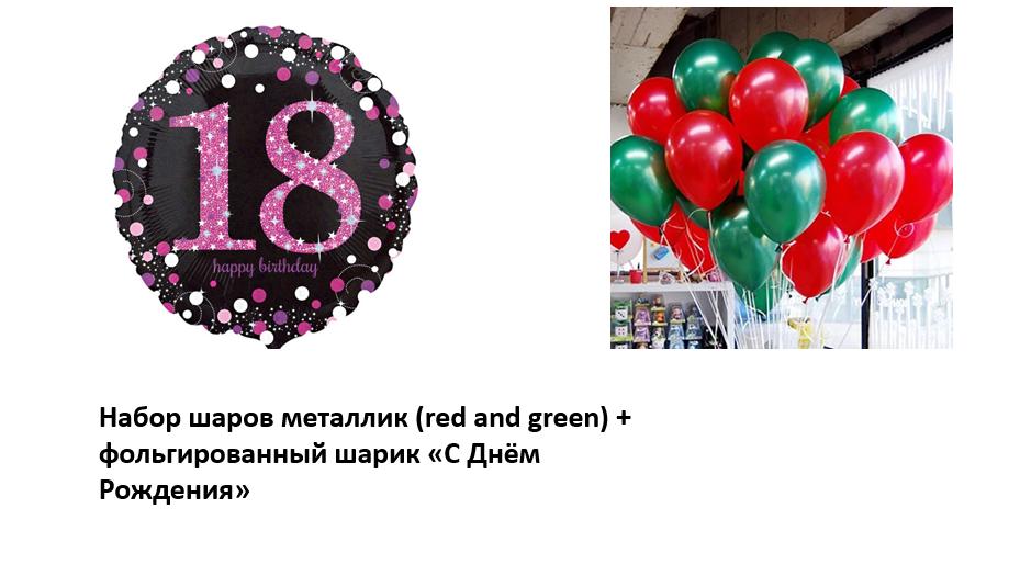 Набор шаров №12