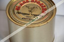 Настоящая АРМЕЙСКАЯ ТУШЕНКА ★ 525 гр