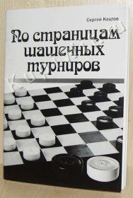 По страницам шашечных турниров