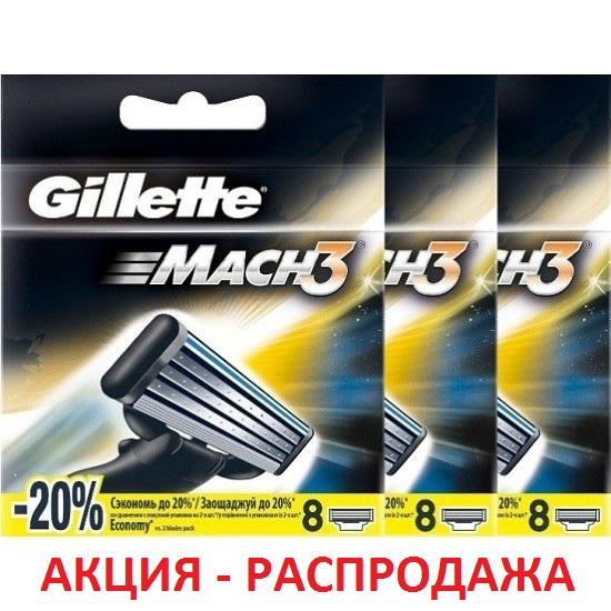 г: Gillette Mach3 сменные кассеты (24 шт)