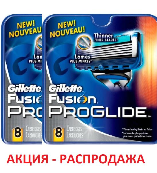 с: Gillette Fusion ProGlide сменные кассеты (16 шт)