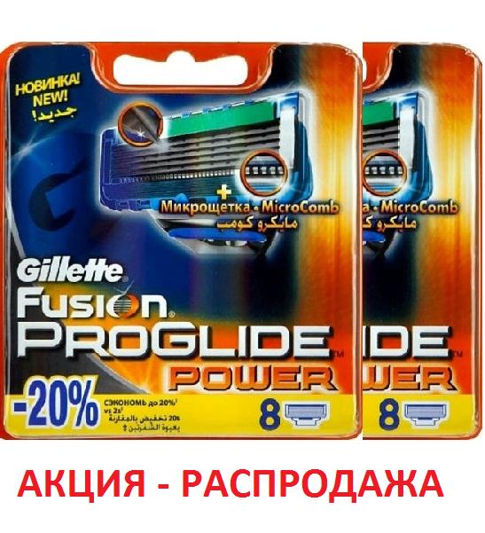 х: Gillette Fusion ProGlide Power сменные кассеты (16 шт)