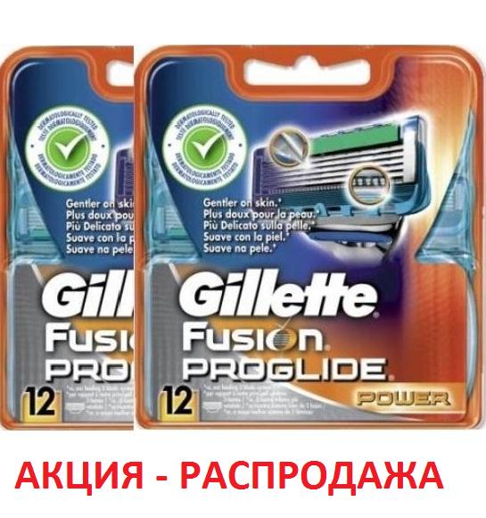 ц: Gillette Fusion ProGlide Power сменные кассеты (24шт)