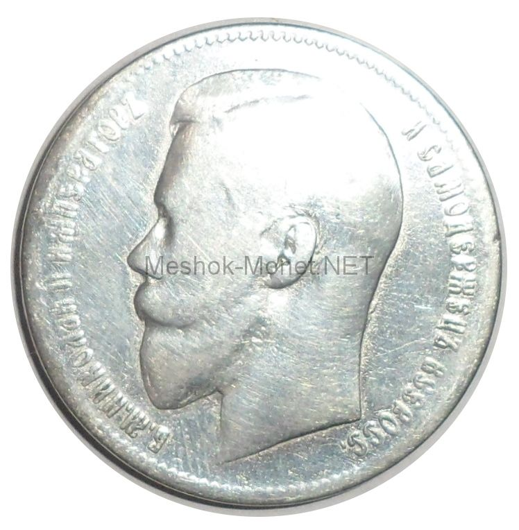 1 рубль 1897 года ** # 1