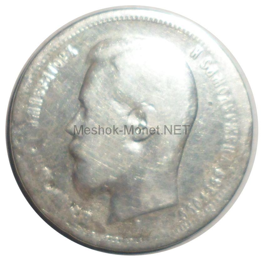 50 копеек 1896 года АГ # 2
