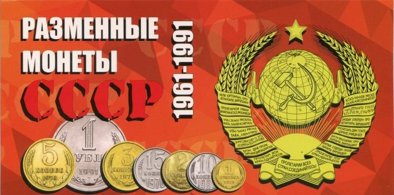Буклет под разменные монеты СССР