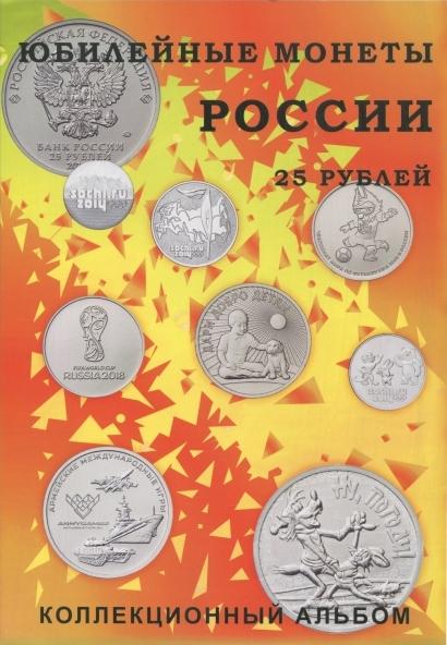 Альбом для юбилейных 25-рублёвых монет России на 40 ячеек (блистерный)
