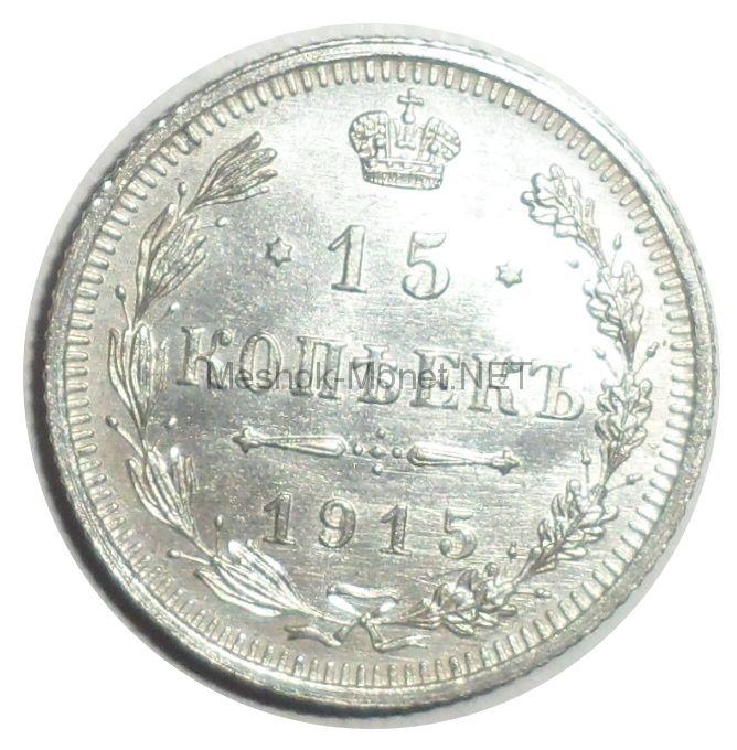 15 копеек 1915 года ВС # 4