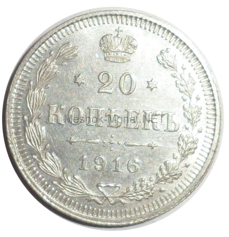 20 копеек 1916 года ВС # 3