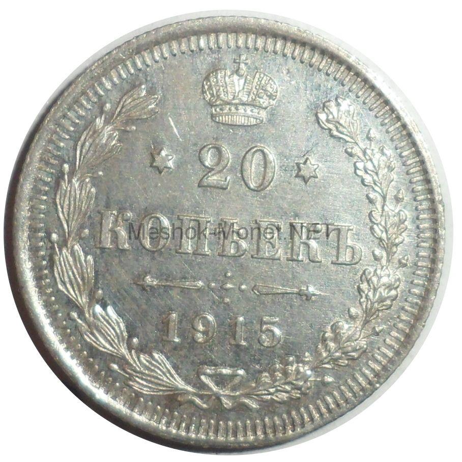 20 копеек 1915 года ВС # 5