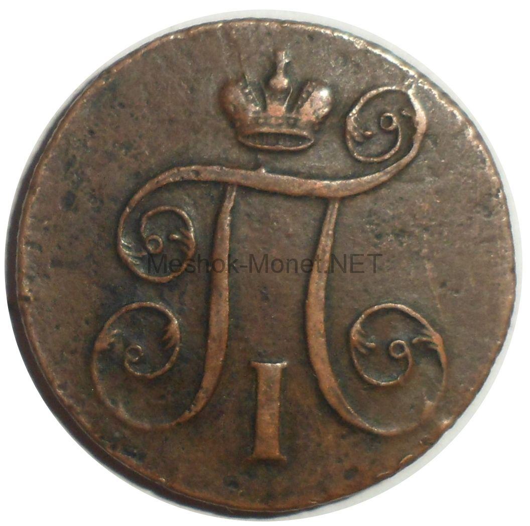 1 копейка 1801 года ЕМ # 1