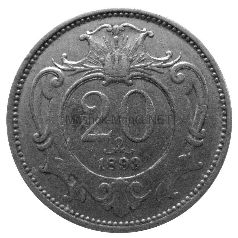 Австрия 20 хеллеров 1893 г.