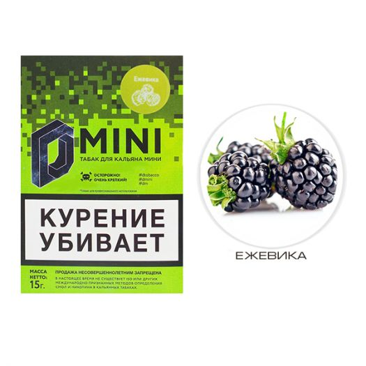 Табак D-Mini Ежевика
