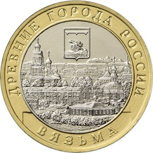 10 рублей Вязьма 2019г.