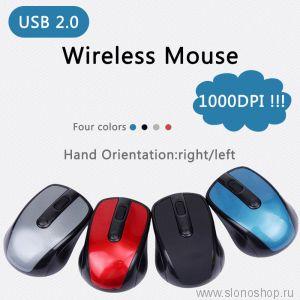 Мышка беспроводная с кнопкой выключения