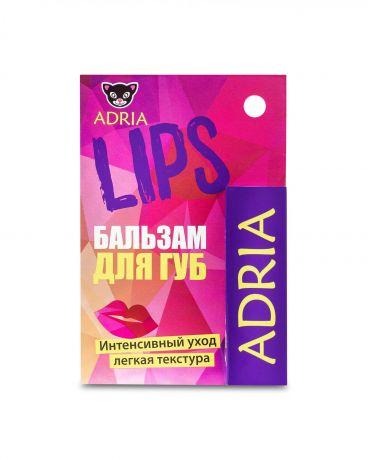 Бальзам для губ Адриа