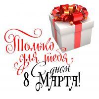 Поздравления и подарки