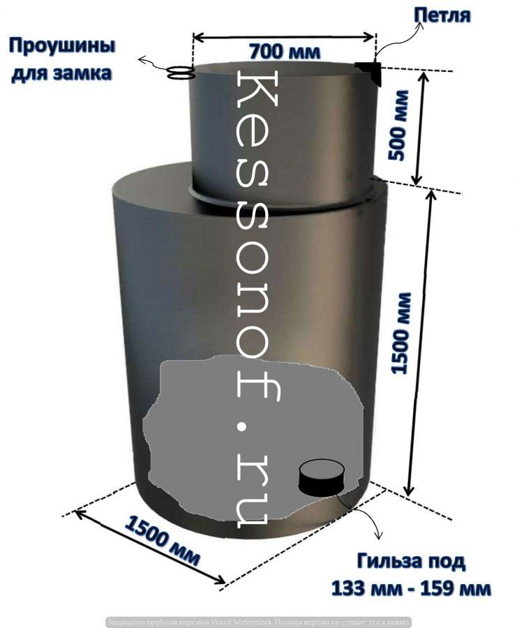 Кессон для скважины круглый 4мм-1500мм-2000мм