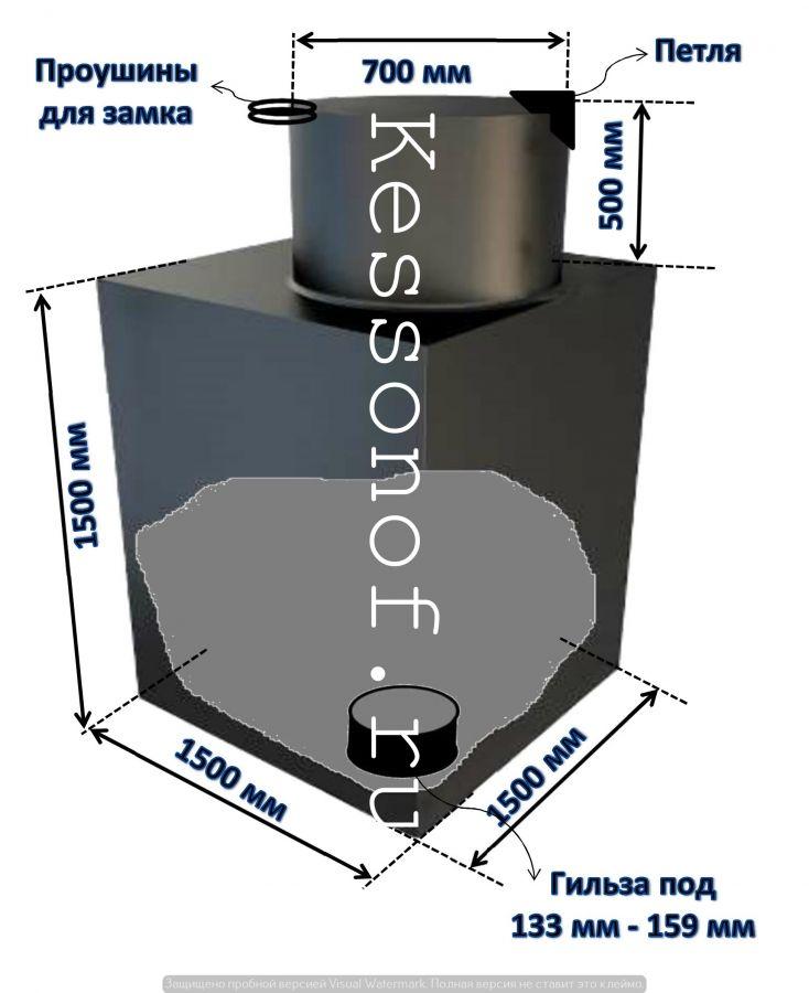 Кессон для скважины квадратный 4мм - 1500мм х 1500мм х 2000мм
