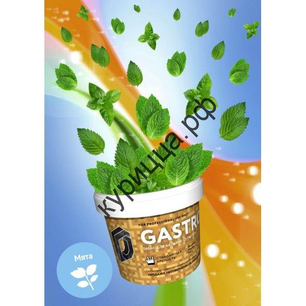 D-Gastro «мята »1гр