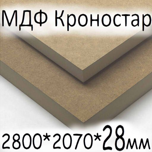 МДФ 2800*2070*28 мм Кроностар