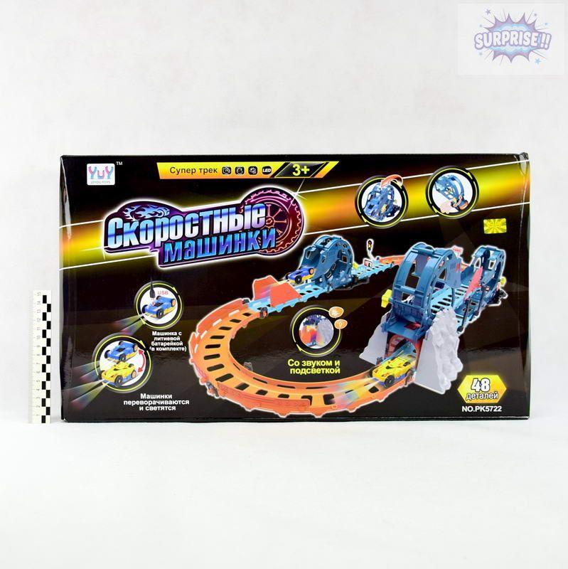 Автотрек Скоростные машинки 48 деталей (свет+звук)(№PK5722)