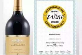 САПЕРАВИ SATRAPEZO 2014 CONDOLI TROPHY WINE WINNER 2017