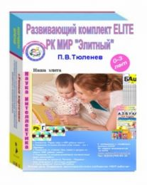 """Развивающий комплект раннего развития детей от 0 до 3-х лет """"Элитный ребенок"""", РК МИР ELITE"""