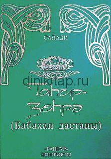 БАБАХАН ДАСТАНЫ — ТАҺИР-ЗӨҺРӘ