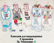 Набор для младенцев 6-12мес №BN555-2