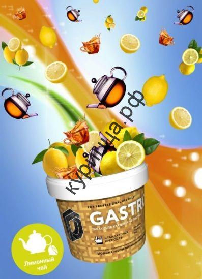 D-Gastro Лимонный чай  1 гр
