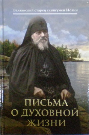 Письма о духовной жизни / Валаамский старец схиигумен Иоанн (Алексеев)