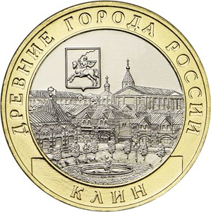 10 рублей Клин 2019г.