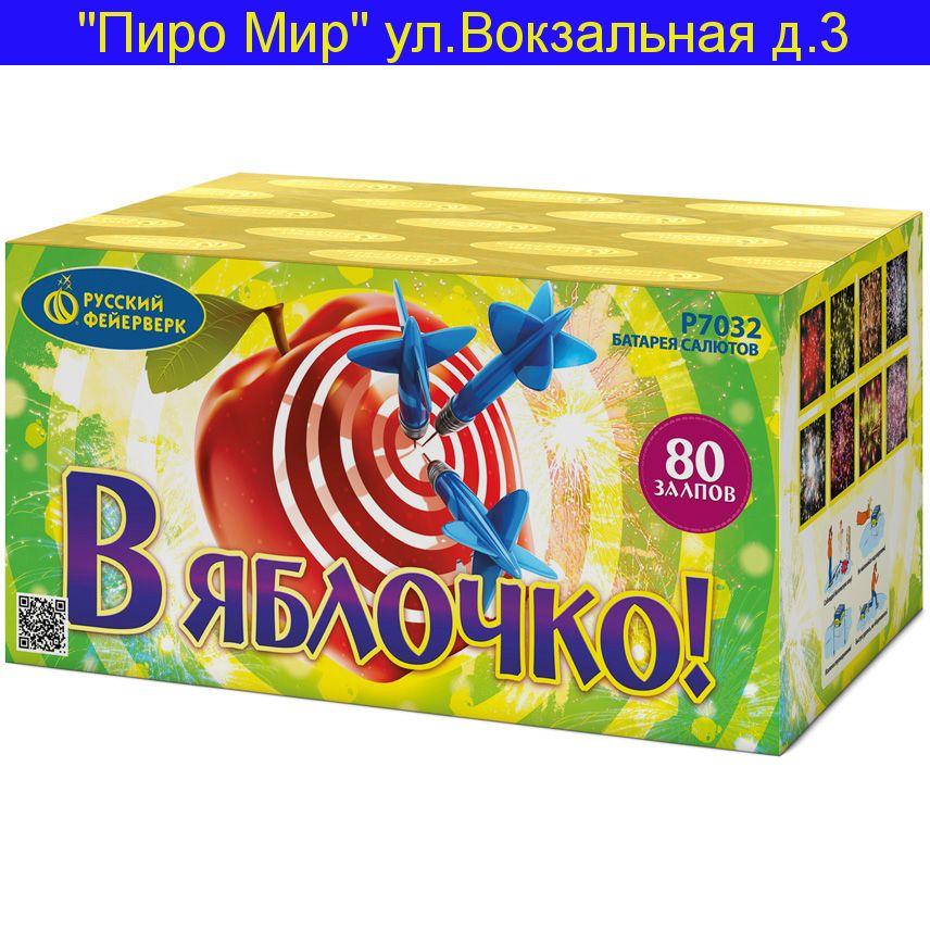 """Фейерверк Р7032 В яблочко! (0,6"""" х 80)"""