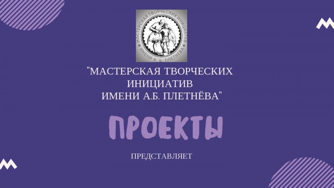 Презентации Мастерской и проектов её!