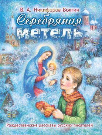 Серебряная метель. Рождественские рассказы