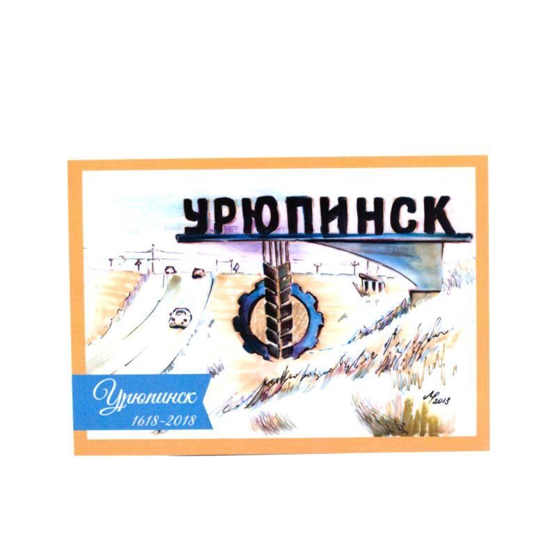 """Открытка """"Урюпинск Стелла"""" А6"""