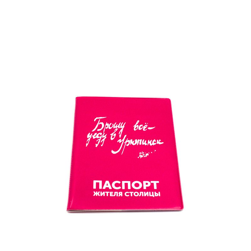 """Обложка для паспорта """"Брошу все"""" розовая"""