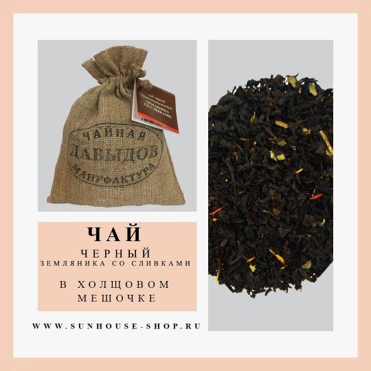 Чай в холщовом мешочке черный Земляника со сливками