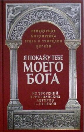 Я покажу тебе моего Бога: Из творений христианских авторов I-III веков