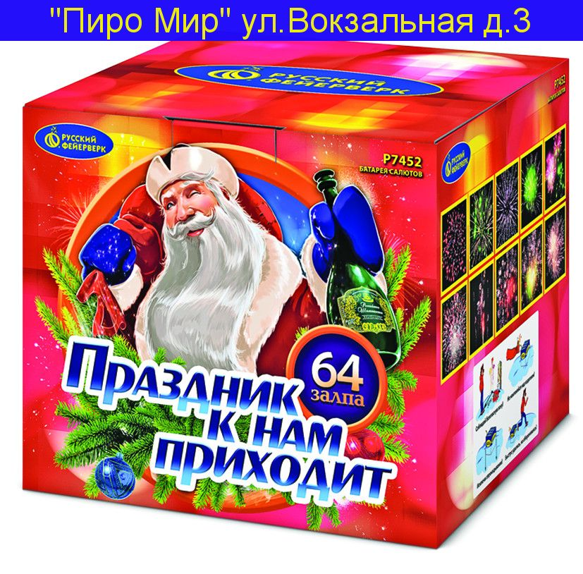 "Р7452 ПРАЗДНИК К НАМ ПРИХОДИТ (0,8""х 64)"