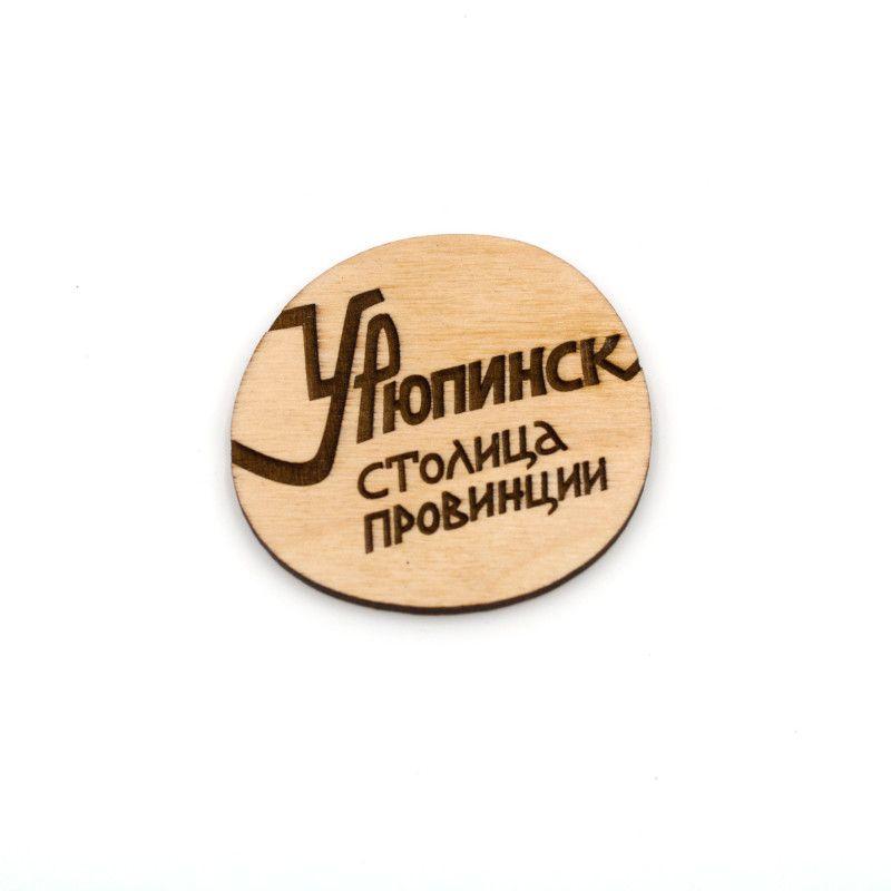 """Магнит деревянный """"Бренд"""" круглый"""