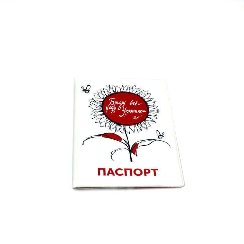 """Обложка для паспорта """"Цветок солнца"""""""