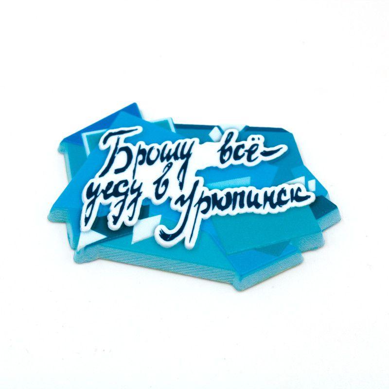 """Магнит керамический """"Брошу все - уеду в Урюпинск"""" голубой"""