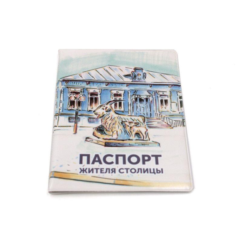 """Обложка для паспорта """"Памятник козе"""""""