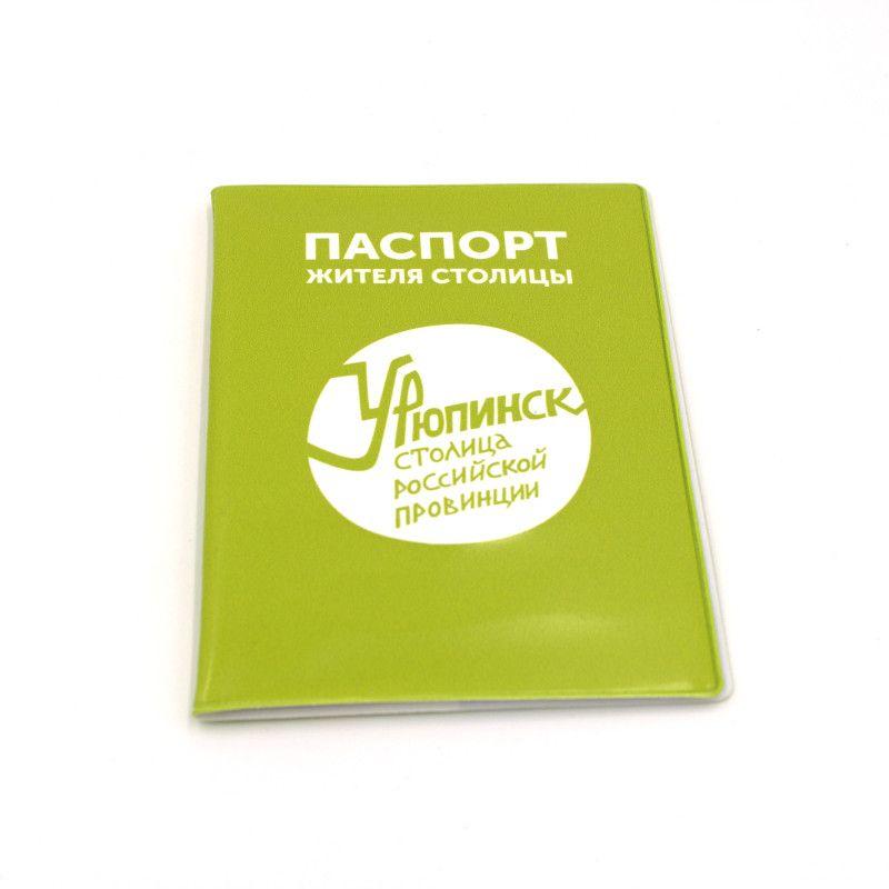 """Обложка для паспорта """"Васин круг зеленый"""""""